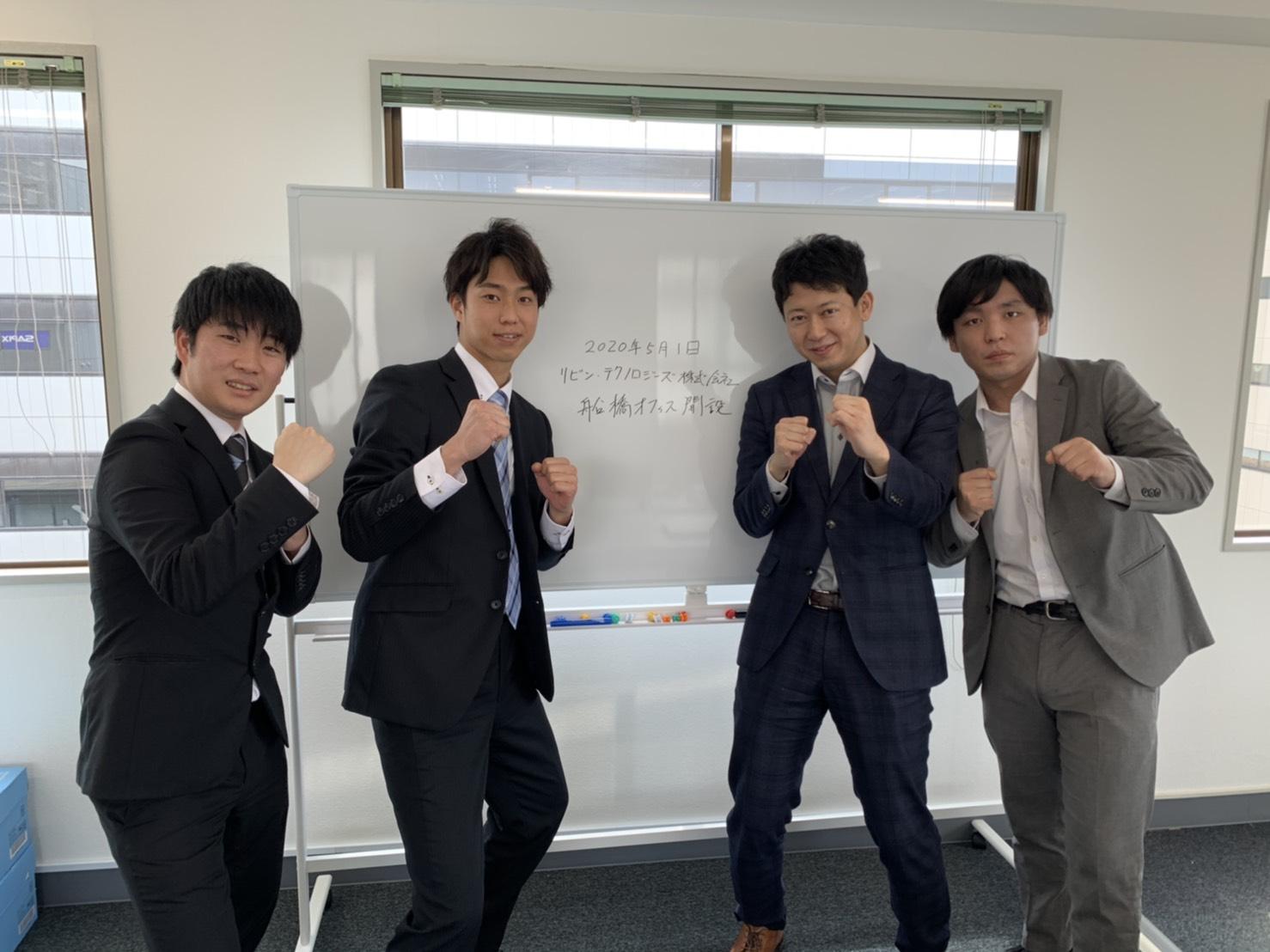 船橋オフィスを開設!