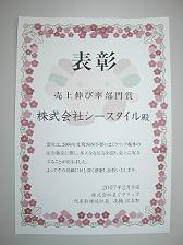 『売上伸び率部門賞』受賞!