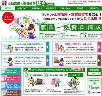土地活用&賃貸経営 比較.com オープン!