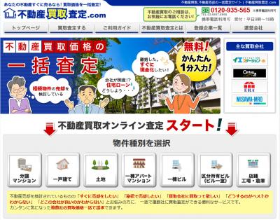 【不動産買取査定.com】 オープン!