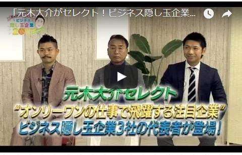 千葉テレビ「元木大介のビジネス隠し玉企業 2017」に出ちゃいました!