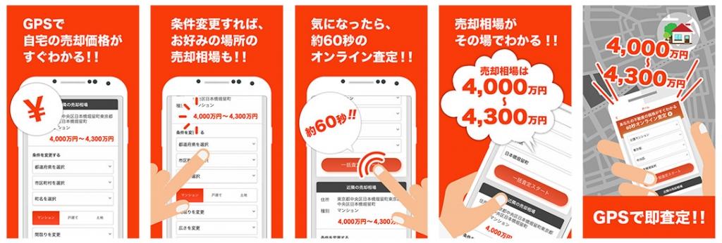 スマホアプリ「らくらく査定」リリース