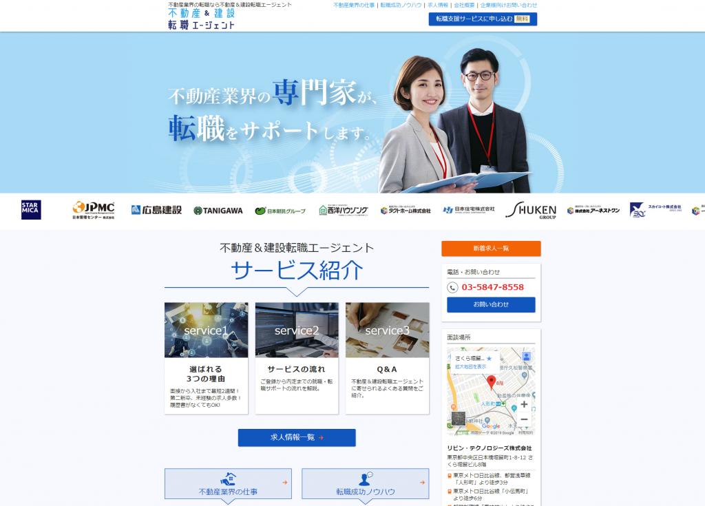 「不動産&建設転職エージェント」のサイトをリリースしました!
