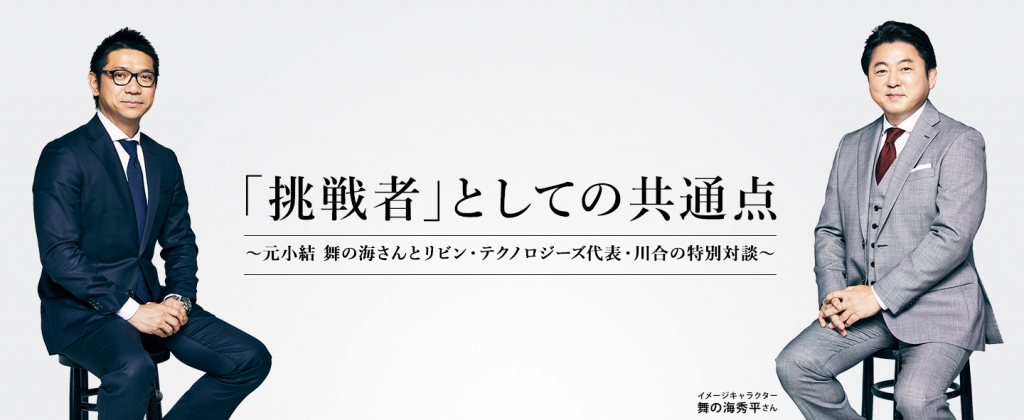 イメージキャラクターに舞の海秀平さんが就任